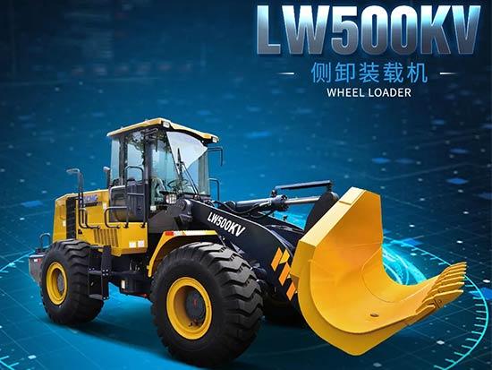 隧道利器,徐工LW500KV侧卸装载机