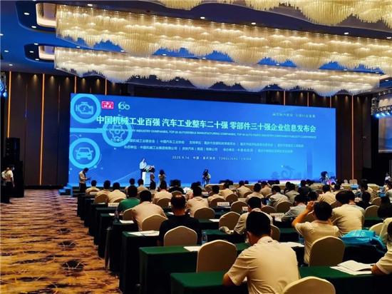 蝉联行业第一!徐工稳居中国机械工业百强第四位!