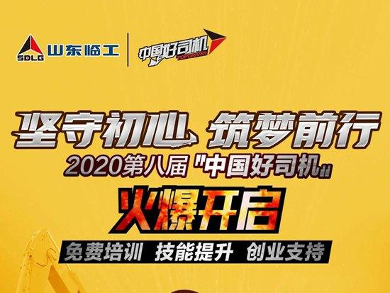 """2020山东临工""""中国好司机""""火爆升级!技能大秀即将上演!"""