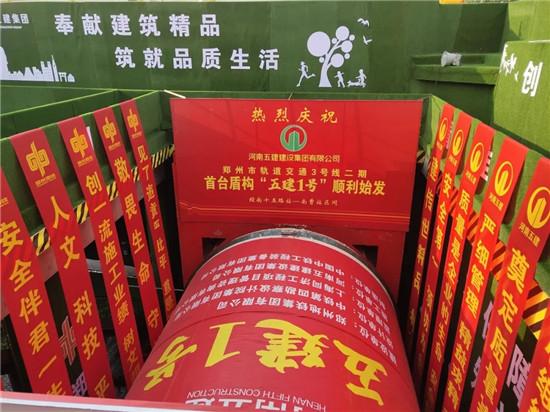 """郑州市轨道交通3号线二期首台盾构""""中铁925号""""始发"""