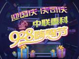 中联重科928嗨购节钜惠