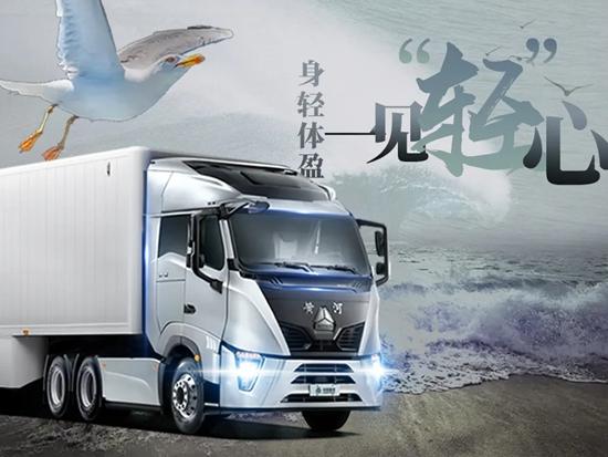 """中国力量丨新一代""""黄河""""重卡用实力领跑商用车市场!"""