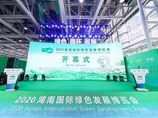 秋天第一抹极光绿  中联重科亮相2020湖南国际绿色发展博览会