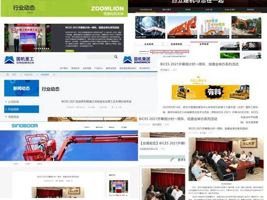 BICES 2021筹备工作启动30天,多家主流媒体和企业共同火热报道