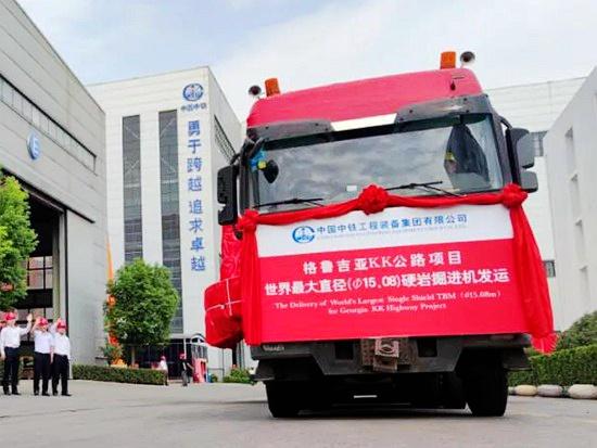 """中国出口世界最大硬岩掘进机启程""""一带一路"""""""