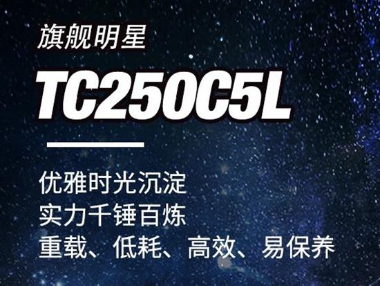 【柳工旗舰明星TC250C5L】深度剖析吊装需求,更懂用户的扛鼎力作