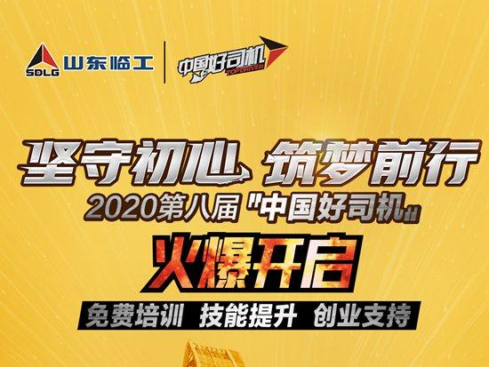 曾经年少爱做梦,如今已是追梦人 | 中国好司机盐城站10月23日即将重磅开启