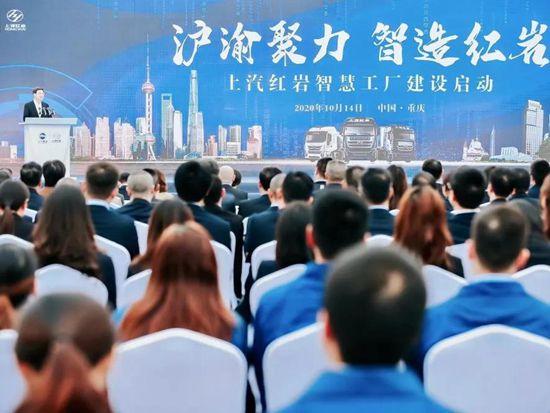 新华社报导:上汽红岩启动建设智慧工厂