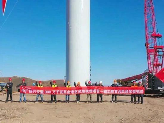 捷报!内蒙古兴安盟300万千瓦风电扶贫项目首台风机吊装完成!