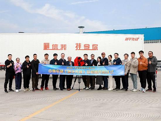 中集车辆《通华先锋》短视频在扬州开拍