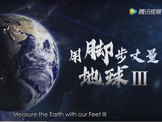 《用脚步丈量地球》第三季