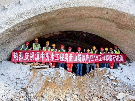中铁装备悬臂掘进机助力滇中引水磨盘山隧洞1#工作面顺利贯通