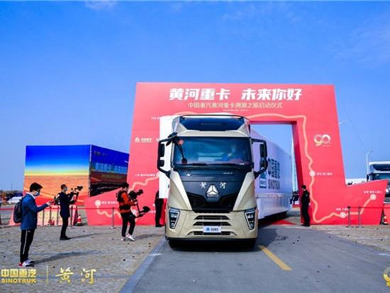 蓄势而发,中国重汽黄河重卡溯源 之旅正式开启