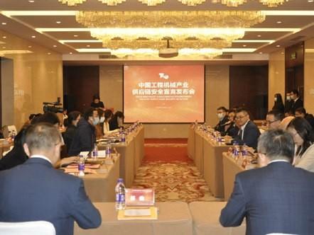 中国工程机械产业供应链安全宣言在京发布
