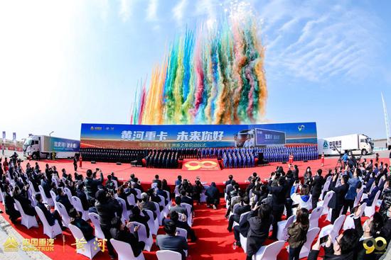 中国重汽黄河重卡溯源之旅正式启动