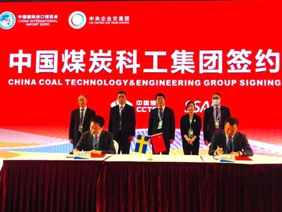 SSAB进博会签约天地奔牛 赋能中国煤矿智能化