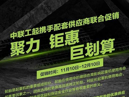 中联重科起重机携手配套供应商联合促销