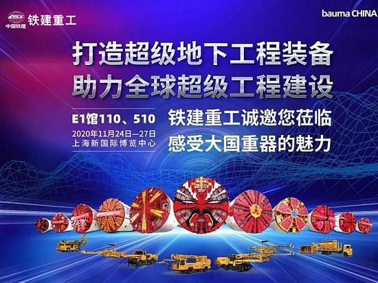"""2020宝马展,铁建重工邀您一同品鉴大国重器,一起""""茶颜悦色""""!"""