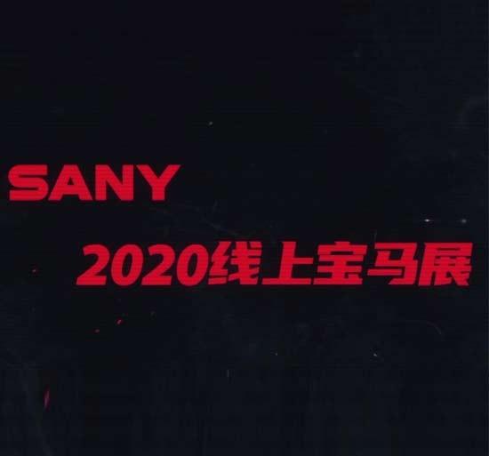 三一2020线上宝马展,72小时不间断直播给你好看!