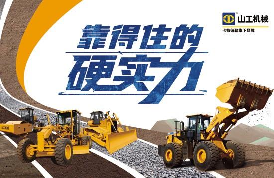 山工机械新品将亮相2020上海宝马展
