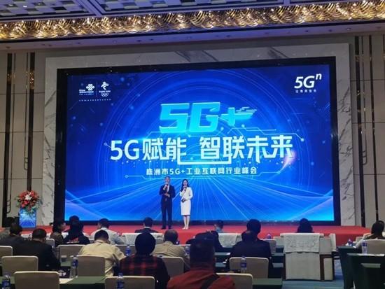 """山河智能""""5G+工业互联网""""产品闪耀株洲峰会"""