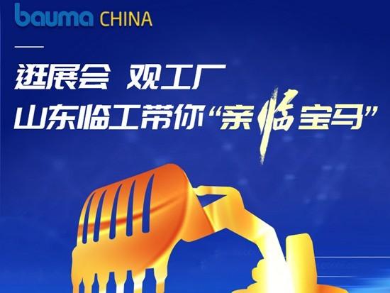"""逛展会、观工厂!山东临工bauma CHINA 2020专题带你""""亲临宝马"""""""