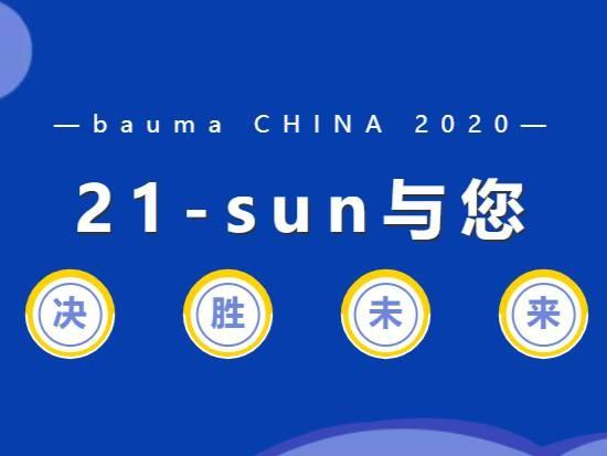 相约bauma CHINA 2020 | 21-sun与您一起决胜未来!