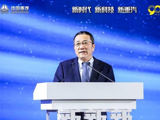 新时代 新科技 新重汽 中国重汽集团2021年云商务大会召开