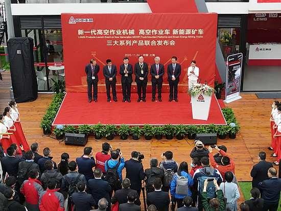 bauma CHINA盛大启幕 临工重机三大系列产品联合发布会隆重举办