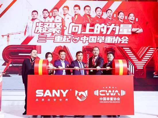 Bauma 2020|三一重起与中国举重协会达成品牌战略合作