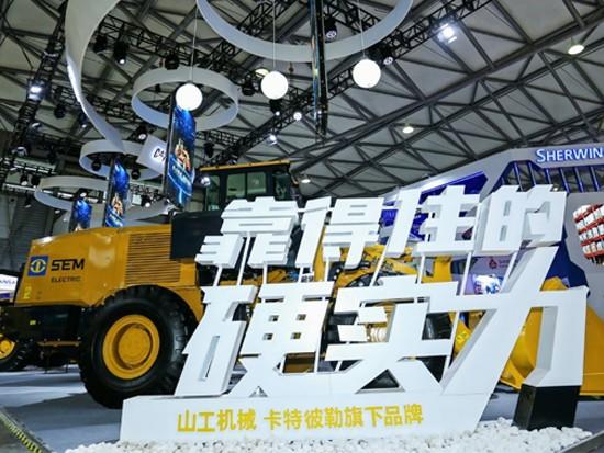 山工机械新品发布仪式于2020 BAUMA展会隆重举行