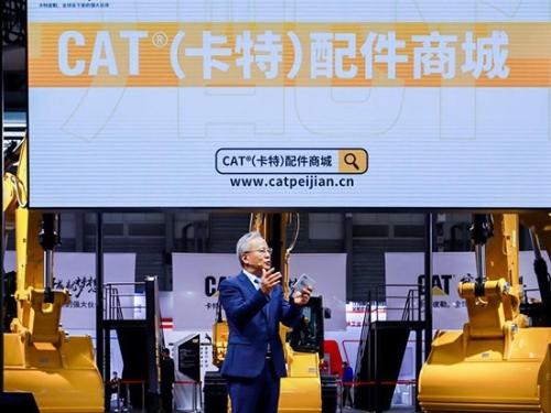 便捷智能,高效可靠|CAT配件商城,助力客户步步登峰