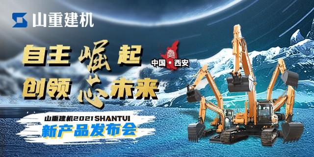 【铁臂直播】山重建机2021 SHANTUI新产品发布会