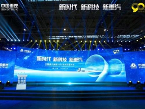 国之重器,气定山河 中国重汽集团2021年云商务大会盛大召开