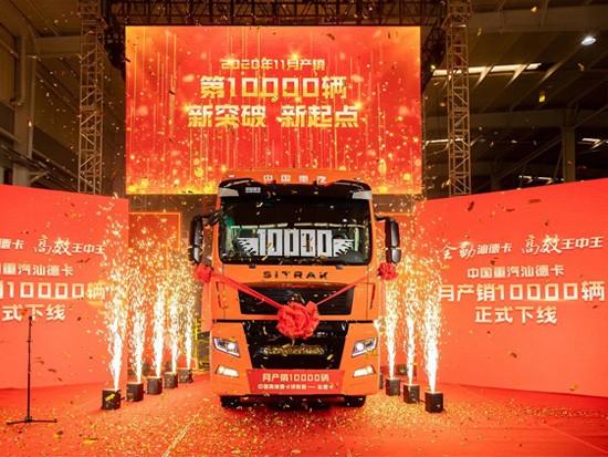中国重汽汕德卡月产销10000辆下线交车仪式隆重举行