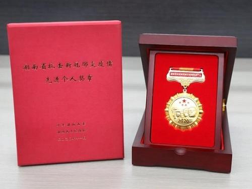 何清华荣获湖南省抗疫先进个人荣誉称号