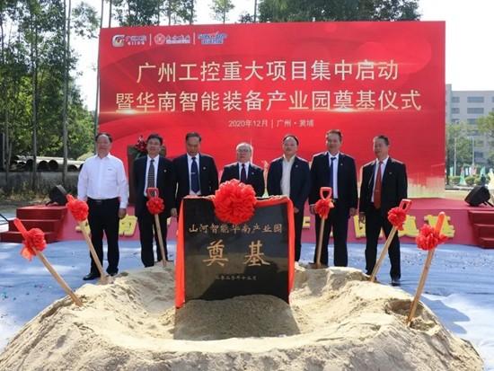 山河智能华南产业园启动 打造世界级产业集群