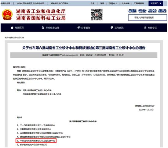 """中际山河荣获""""湖南省工业设计中心""""称号"""