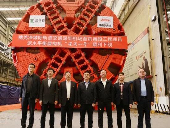 """穗莞深城际铁路首台泥水平衡盾构机""""深湾一号""""在铁建重工广州南沙工厂下线"""