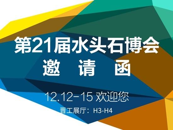 12·12,晋工邀您参加水头国际石博会