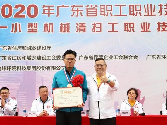 盈峰中联助力深圳市勇夺广东省职业技能大赛双冠