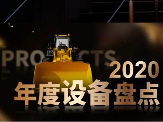一次看个够,2020山工机械年度设备盘点