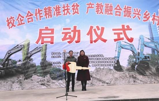 中联重科助力产教融合精准扶贫 ,政校企合力打响脱贫攻坚