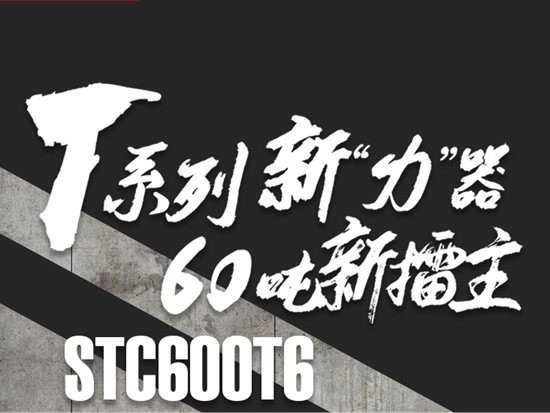 三一STC600T6|新高度、新技术、新趋势,这台60吨实力很强!