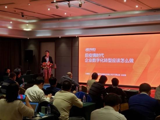 捷瑞数字受邀参加企业数字化转型会议暨2020潍坊CIO年会