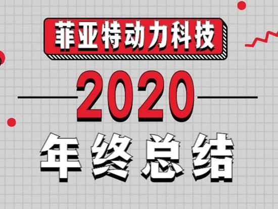 2020收官丨盘点菲亚特动力科技高光时刻!