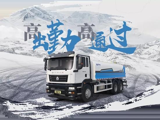 中国重汽汕德卡高端底盘,全场景完美演出
