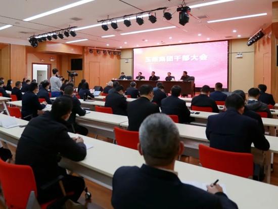 玉柴集团公司召开干部大会 宣布集团公司董事长任免职决定 李汉阳任集团公司董事长