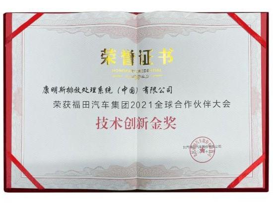 """康明斯排放处理系统(中国)有限公司喜提""""年度优秀供应商""""等多项殊荣"""
