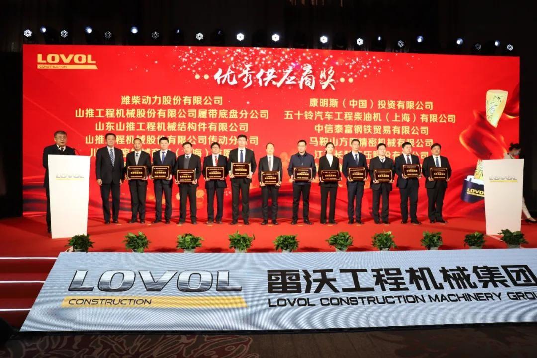 雷沃工程机械集团2021年度战略供应商大会在青岛召开